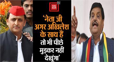 फिर छलका Shivpal का दर्द, कहा- नेता जी अगर Akhilesh के साथ हैं तो भी पीछे मुड़कर नहीं देखूंगा