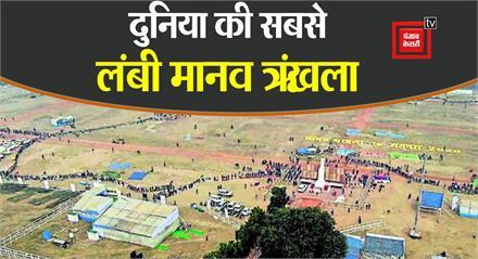 # BIHAR: बिहार ने एक बार फिर बनाई दुनिया की सबसे लंबी मानव श्रृंखला...