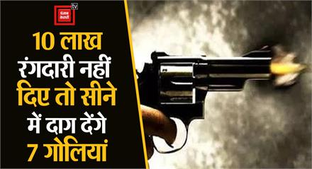 #Muzaffarpur कोर्ट के ADJ-14 को मिला धमकी भरा पत्र, 10 Lakh रंगदारी नहीं दी तो सीने में दाग देंगे 7 गोलियां