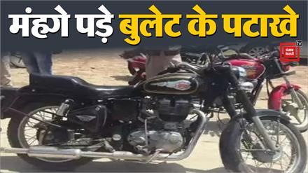 साइलेंसर से पटाखे छुड़ाने वाले बुलेट बाइकसवारों का 40 हजार रुपये का चालान कटा, बाइक भी हुई जब्त
