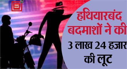 #BiharCrime: प्रदेश में बोखौफ है बदमाश, व्यापारियों से की 3 लाख 24 हजार  की लूट