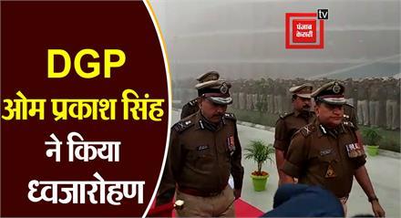 Republic Day 2020: DGP ओम प्रकाश सिंह ने किया ध्वजारोहण, पुलिसकर्मियों को दिलाई शपथ