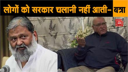 पूर्व गृहमंत्री सुभाष बत्रा का बयान-  विज अपने आपको सर्वे सर्वा दिखाना चाहता है