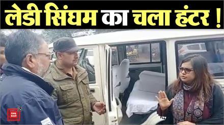 लेडी सिंघम के रूप में दिखी SDM, PWD के अधिकारियों को लगाई लताड़