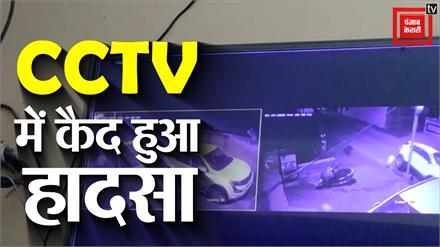 फिल्म अंदाज में कई बार पलटी तेज रफ्तार कार, CCTV में कैद हुई घटना