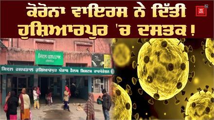 Mohali के बाद Hoshiarpur से आया Corona Virus का संदिग्ध मामला
