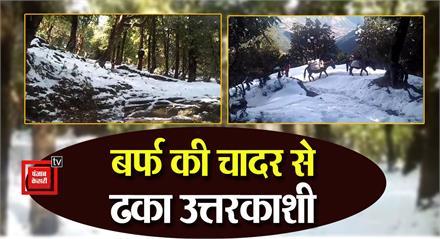 बर्फ की चादर से ढके #Uttarkashi के 8 गांव, जनजीवन हुआ प्रभाव