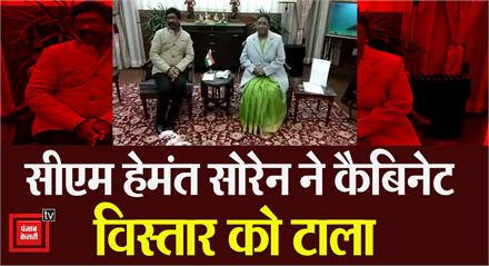 #RANCHI: CM Hemant Soren ने कैबिनेट विस्तार को टाला, बोले-'चाईबासा कांड से राज्य में है शौक का माहौल'