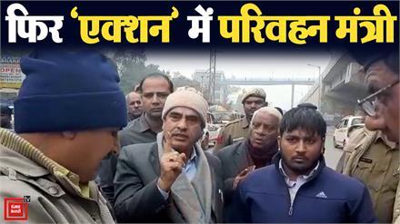 फिर 'एक्शन' में आए परिवहन मंत्री, काफिला रुकवा कई अवैध बसों पर की कार्रवाई