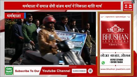 पहाड़ी गांधी बाबा कांसी राम की अनदेखी पर समाजसेवी की सरकार को चेतावनी