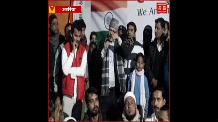 #ARARIA: CAA और NRC के खिलाफ गरज रहे थे MP Ashfaq Karim तभी हो गया Oops मोमेंट