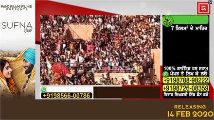 Republic Day : Hussainiwala Borderपर दिखा भारतियों का जोश