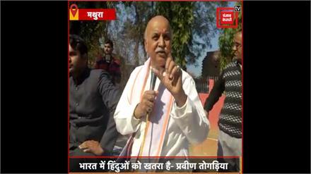 Praveen Togadia का बयान, 'जैसे श्रीनगर में हिंदुओं के साथ हुआ वैसा मथुरा में भी हो सकता है'