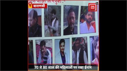 Benia Bagh पथराव मामला: Police ने चस्पा किए पोस्टर, 80 साल की महिलाओं पर रखा ईनाम