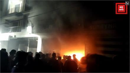 फर्नीचर की दुकान में लगी भयानक आग, मची अफरा-तफरी