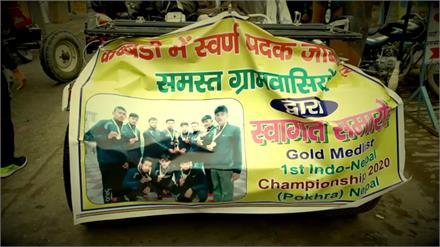 Julana के खिलाड़ियों ने नेपाल को मात दे गोल्ड पर जमाया कब्जा, गांव पहुंचने पर यूं हुआ स्वागत
