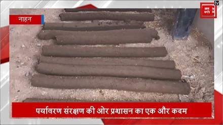 Environment के लिए प्रशासन का एक और कदम, नाहन में लगी Cow Dung log मशीन