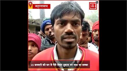 #Jehanabad में घर से पैसे लेकर दुकान पर गया 6 साल का बच्चा, नहर में मिली DeadBody