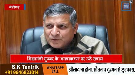 'भगवाकरण' पर उठे सवाल, शिक्षामंत्री गुज्जर अपने बयान पर कायम