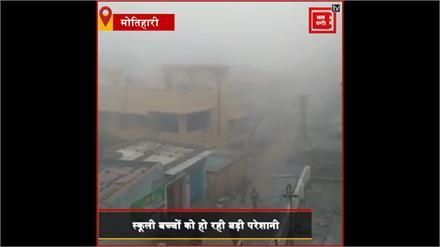 #Motihari:घने कोहरे ने बढ़ाई ठंड,स्कूली बच्चों को हो रही बड़ी परेशानी