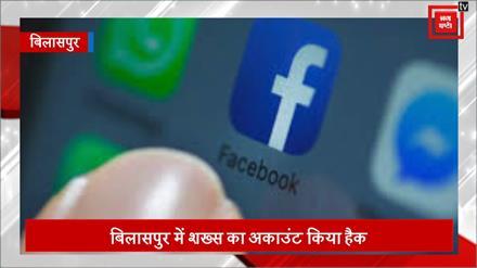 सावधान ! शातिरों की नजर अब आपके फेसबुक अकाउंट पर, ऐसे बचा ये शख्स