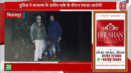 बिलासपुर ने पकड़ा नशा तस्कर, बरामद किया 20.17 ग्राम चिट्टा