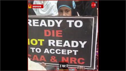Roshan Bagh में 18 दिनों से CAA के खिलाफ धरने पर महिलाएं, सरकार से की कानून वापस लेने की मांग