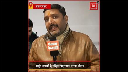 #Saharanpur: अर्जुन अवार्डी अलका तोमर से पंजाब केसरी टीवी की खास बातचीत