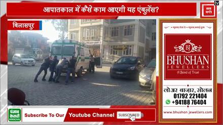 धक्का स्टार्ट हुआ जयराम का Health System, बिलासपुर में एंबुलेंस ने खोली पोल