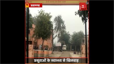 Pratapgarh:  प्रसूताएं हो रही सरकारी योजनाओं से वंचित, नहीं दिया जा रहा भोजन
