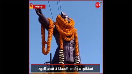 #Koderma में मनाई गई Netaji Subhash Chandra Bose की जयंती, स्कूली बच्चों ने निकाली मनमोहक झांकियां