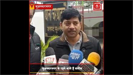 #Muzaffarnagar: सलीम ने पेश की इमानदारी की मिसाल, एक लाख रुपए से भरा बैग लौटाया