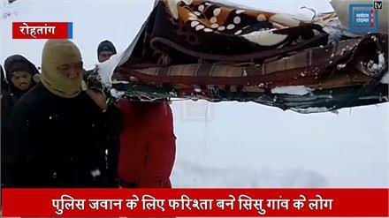 पुलिस जवान के लिए फरिश्ता बने सिसु गांव के लोग, बर्फीले तूफान में पार करवाया रोहतांग दर्रा