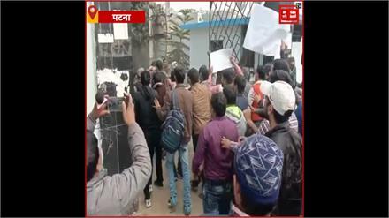 #PATNA: BSSC ऑफिस पर छात्रों का हंगामा, छात्रों ने तोडा ऑफिस का गेट,