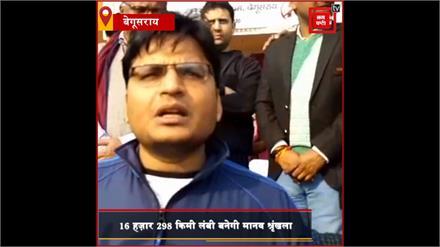 #Begusarai:Manav Shrinkhala को सफल बनाने के लिए निकाली Awareness rally, सड़कों पर उतरा लोगों का हुजूम
