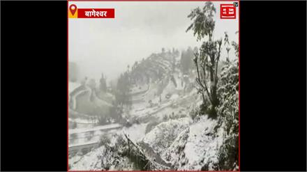 Bageshwar में बर्फबारी ने बढ़ाई मुश्किलें, जनजीवन हुआ प्रभावित
