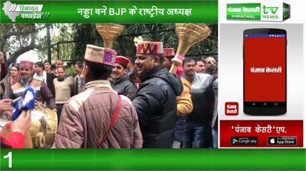 नड्डा बने BJP के राष्ट्रीय अध्यक्ष, कांग्रेस ने बीजेपी को घेरा, देखिए Himachal Expresss 20 JAN 2020