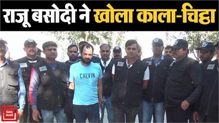 पुलिस रिमांड के दौरान राजू बसोदी ने किए चौंकाने वाले खुलासे, कम उम्र में ही शुरू कर दी थी लूट
