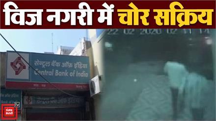 सेंट्रल बैंक ऑफ इंडिया के ATM में चोरी, करीब 19 लाख लेकर फरार हुए चोर