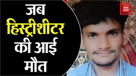 Bagpat: हिस्ट्रीशीटर को उतारा मौत के घाट, ईट से पीट पीट कर की हत्या