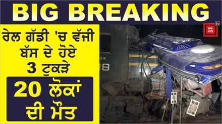 BREAKING : Pakistan में बड़ा हादसा, Train और Bus की टक्कर, 20 की मौत, दर्जनों घायल