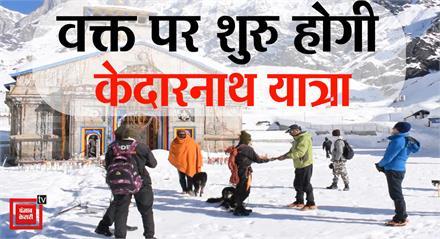 #Rudraprayag: DM ने किया केदारनाथ मार्ग का निरीक्षण, कहा- वक्त पर शुरू होगी यात्रा