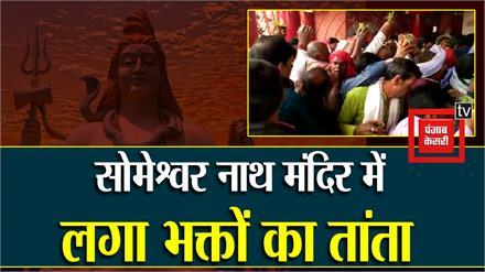 Mahashivratri: मोतिहारी के सोमेश्वर नाथ मंदिर में उमड़ा जनसैलाब, भक्तों ने की शिव की आराधना