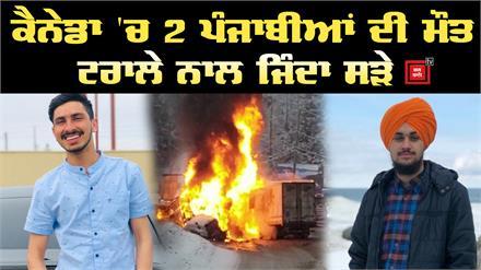 Canada में 2 Punjabis की मौत, Accident के बाद ट्राले को लगी आग