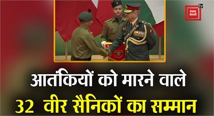 Dehradun: आतंकियों को मारने वाले  32  वीर सैनिकों का सम्मान