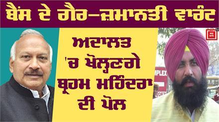 मानहानि केस में Non-bailablewarrant पर देखिये क्या बोले Simarjit Bains