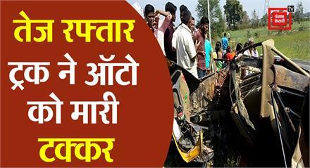 #Aurangabad में हुआ दर्दनाक सड़क हादसा,तेज रफ्तार Truck ने मारी Auto को जबरदस्त टक्कर