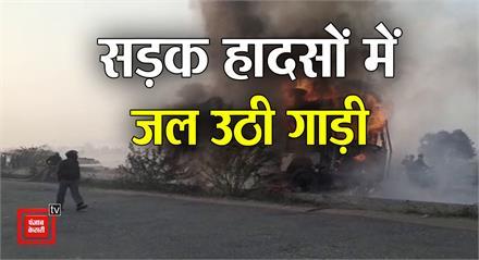 Uttar Pradesh: अलग-अलग सड़क हादसों में जल उठी गाड़ी, टला बड़ा हादसा.