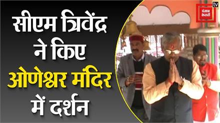 CM Trivendra ने किए ओणेश्वर मंदिर में दर्शन, प्रत्येक गांव को सड़क से जोड़ने का रखा लक्ष्य