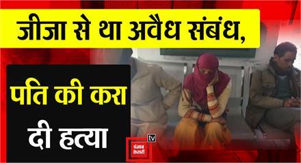 जीजा से अवैध संबंध के चलते विवाहिता ने पति की करा दी हत्या, ट्रेन के सामने दे दिया धक्का